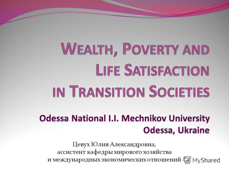 Цевух Юлия Александровна, ассистент кафедры мирового хозяйства и международных экономических отношений