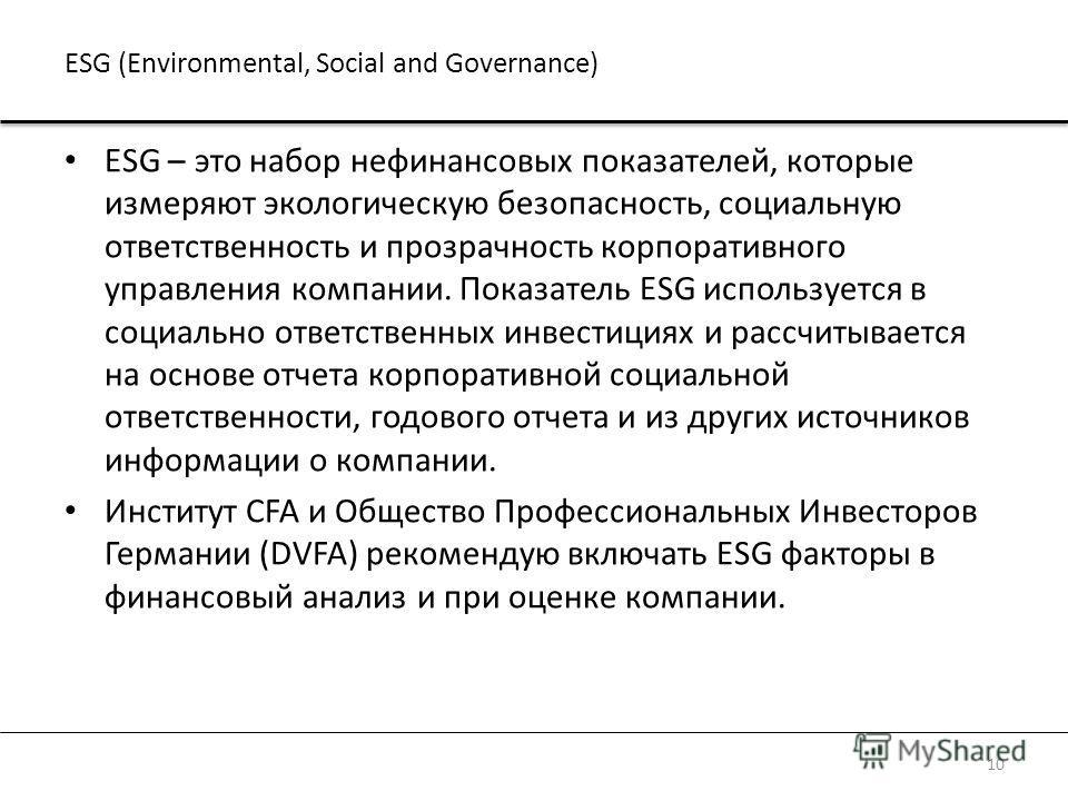 ESG (Environmental, Social and Governance) ESG – это набор нефинансовых показателей, которые измеряют экологическую безопасность, социальную ответственность и прозрачность корпоративного управления компании. Показатель ESG используется в социально от