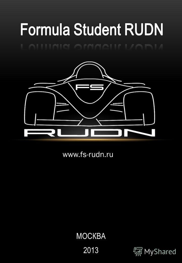 МОСКВА 2013 www.fs-rudn.ru