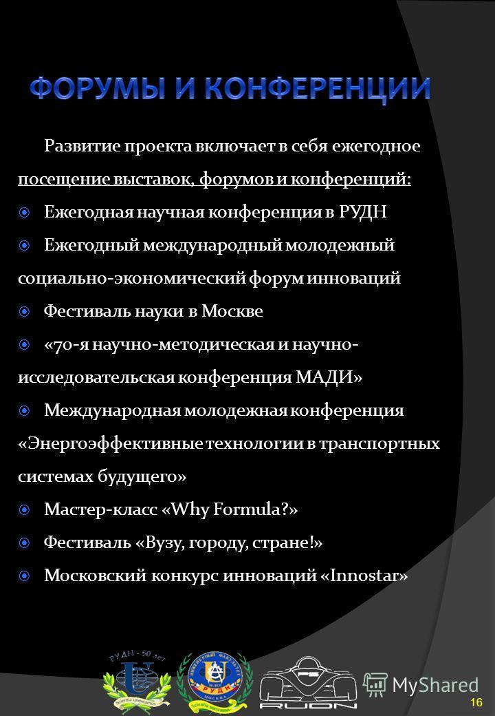 Развитие проекта включает в себя ежегодное посещение выставок, форумов и конференций: Ежегодная научная конференция в РУДН Ежегодный международный молодежный социально-экономический форум инноваций Фестиваль науки в Москве «70-я научно-методическая и