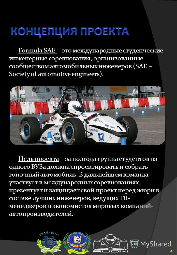 Formula SAE – это международные студенческие инженерные соревнования, организованные сообществом автомобильных инженеров (SAE – Society of automotive engineers). Цель проекта – за полгода группа студентов из одного ВУЗа должна спроектировать и собрат
