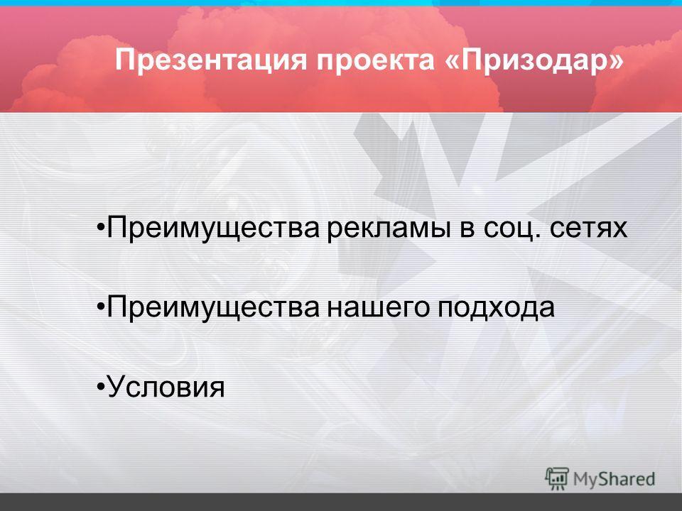 Презентация проекта «Призодар» Преимущества рекламы в соц. сетях Преимущества нашего подхода Условия
