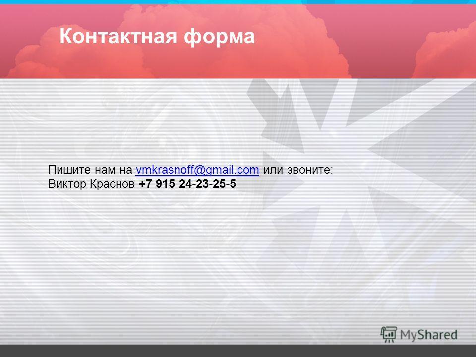 Контактная форма Пишите нам на vmkrasnoff@gmail.com или звоните:vmkrasnoff@gmail.com Виктор Краснов +7 915 24-23-25-5