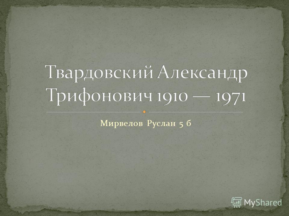 Мирвелов Руслан 5 б