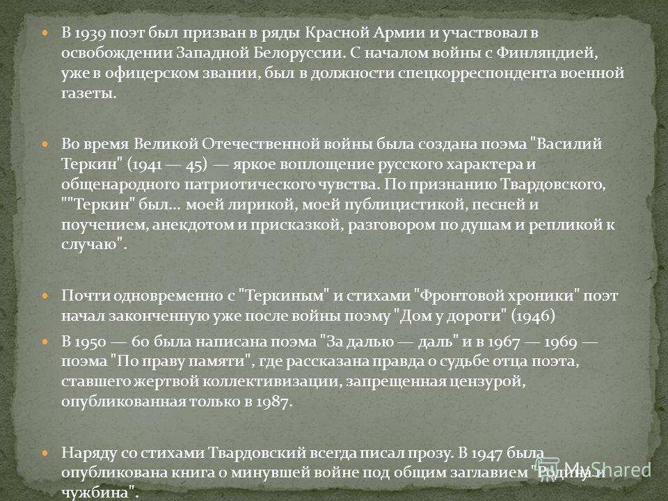 В 1939 поэт был призван в ряды Красной Армии и участвовал в освобождении Западной Белоруссии. С началом войны с Финляндией, уже в офицерском звании, был в должности спецкорреспондента военной газеты. Bo время Великой Отечественной войны была создана