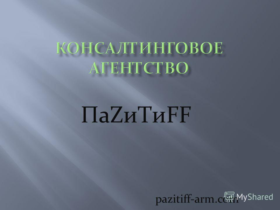 ПаZиTиFF pazitiff-arm.com