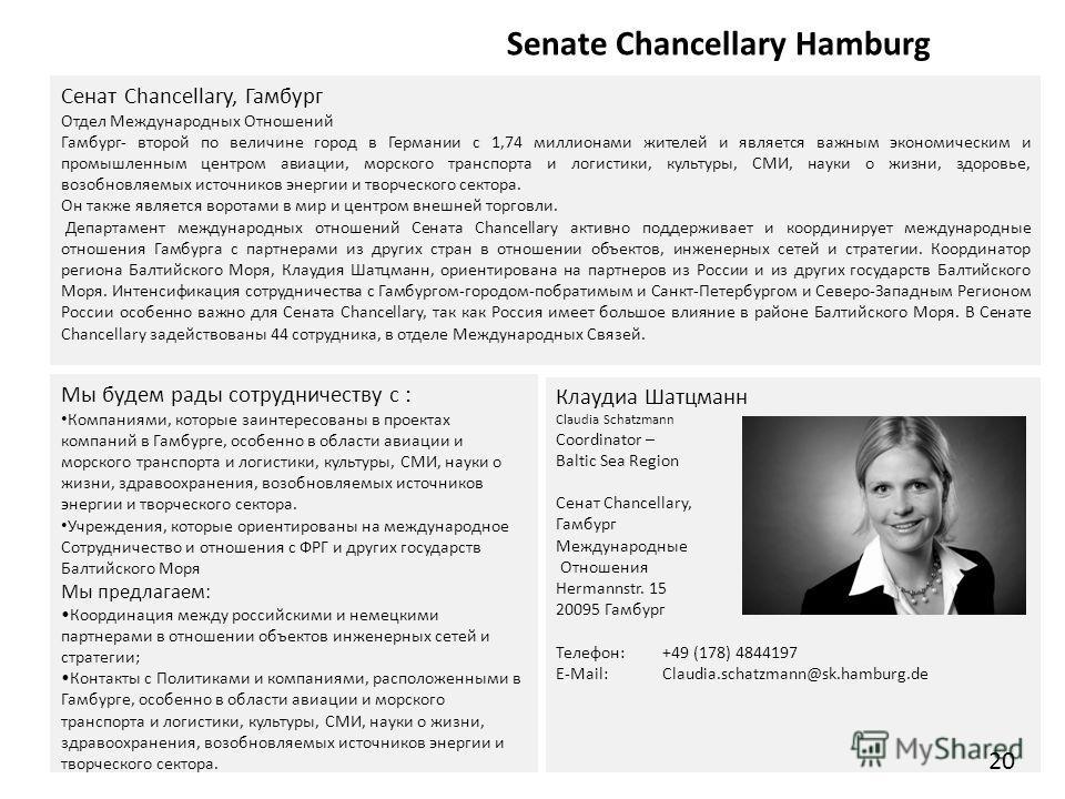 Senate Chancellary Hamburg Сенат Chancellary, Гамбург Отдел Международных Отношений Гамбург- второй по величине город в Германии с 1,74 миллионами жителей и является важным экономическим и промышленным центром авиации, морского транспорта и логистики