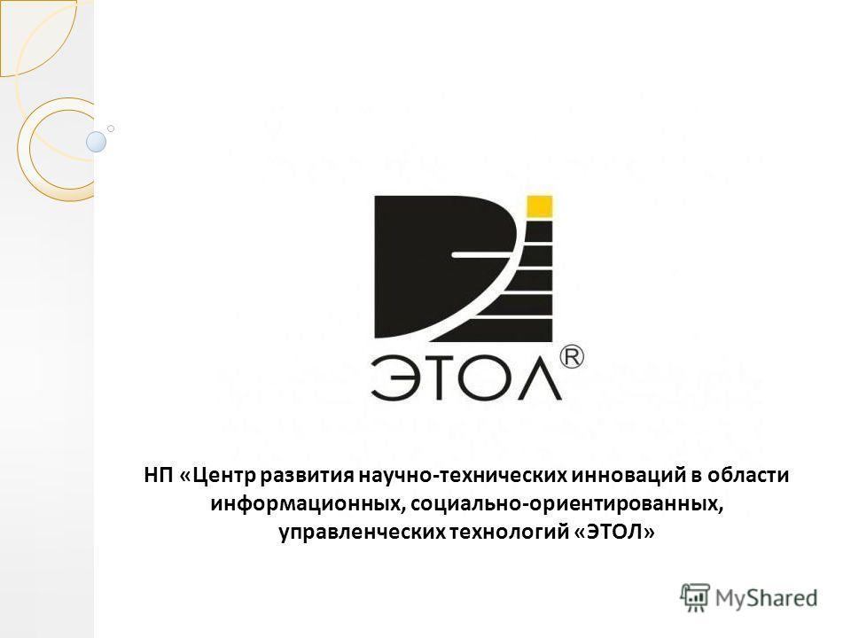 НП «Центр развития научно-технических инноваций в области информационных, социально-ориентированных, управленческих технологий «ЭТОЛ»