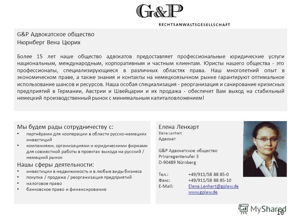 G&P Адвокатское общество Нюрнберг Вена Цюрих Более 15 лет наше общество адвокатов предоставляет профессиональные юридические услуги национальным, международным, корпоративным и частным клиентам. Юристы нашего общества - это профессионалы, специализир