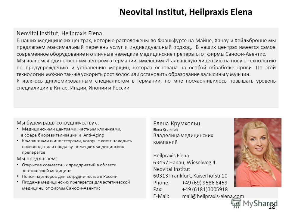 Neovital Institut, Heilpraxis Elena В наших медицинских центрах, которые расположены во Франкфурте на Майне, Ханау и Хейльбронне мы предлагаем максимальный перечень услуг и индивидуальный подход. В наших центрах имеется самое современное оборудование