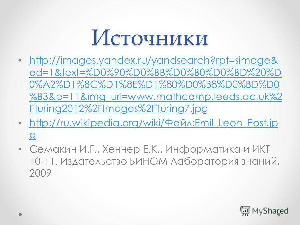 Источники http://images.yandex.ru/yandsearch?rpt=simage& ed=1&text=%D0%90%D0%BB%D0%B0%D0%BD%20%D 0%A2%D1%8C%D1%8E%D1%80%D0%B8%D0%BD%D0 %B3&p=11&img_url=www.mathcomp.leeds.ac.uk%2 Fturing2012%2FImages%2FTuring7.jpg http://images.yandex.ru/yandsearch?r