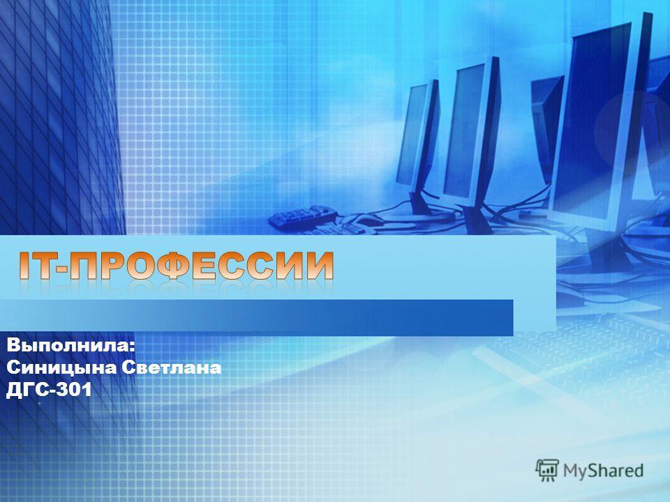 Выполнила: Синицына Светлана ДГС-301