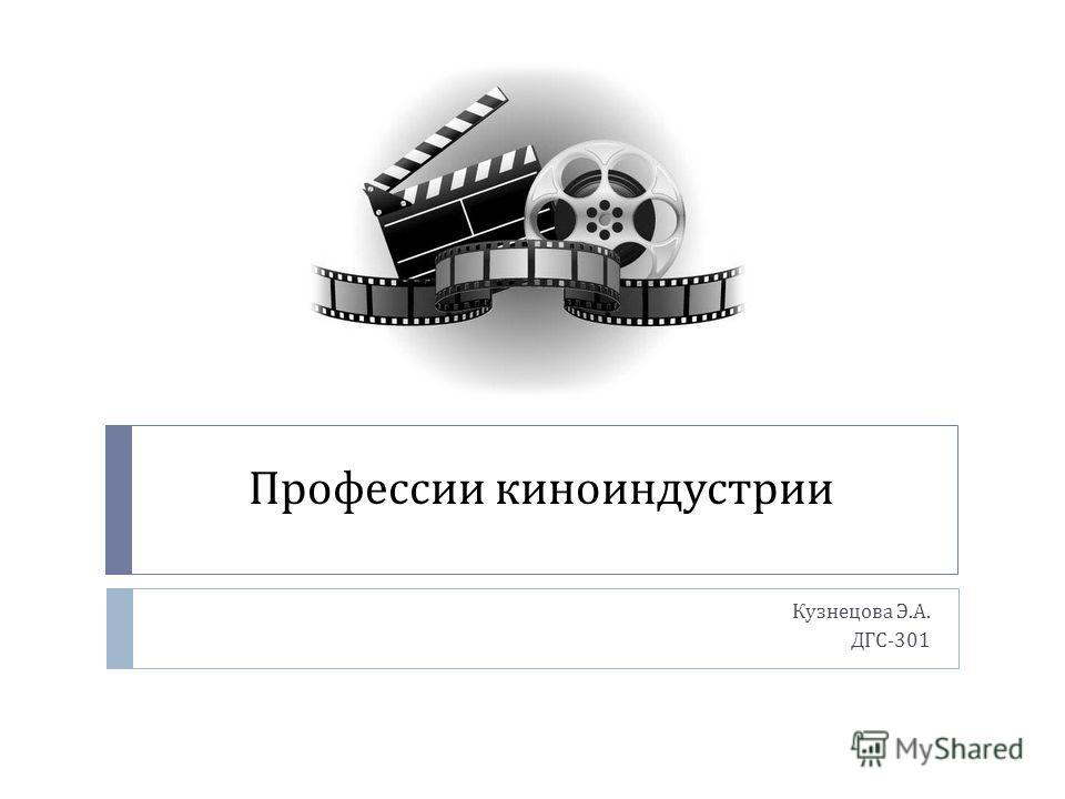 Профессии киноиндустрии Кузнецова Э. А. ДГС -301