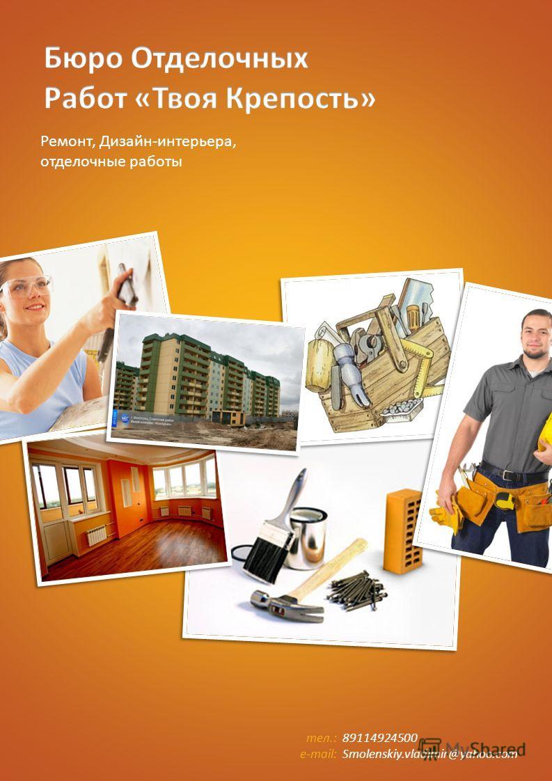 Ремонт, Дизайн-интерьера, отделочные работы тел.: e-mail: 89114924500 Smolenskiy.vladimir@yahoo.com