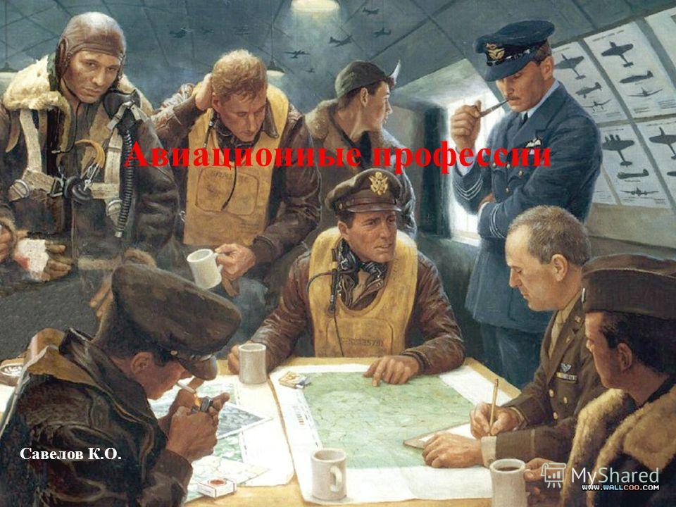 Авиационные профессии Савелов К.О.