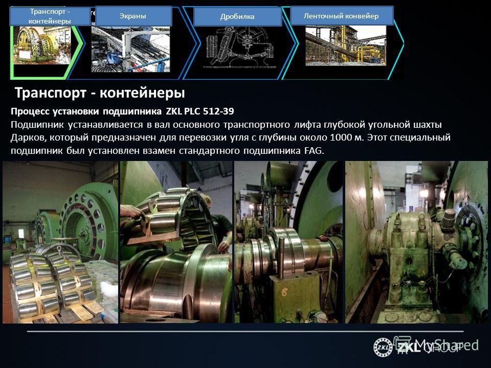 Процесс установки подшипника ZKL PLC 512-39 Подшипник устанавливается в вал основного транспортного лифта глубокой угольной шахты Дарков, который предназначен для перевозки угля с глубины около 1000 м. Этот специальный подшипник был установлен взамен
