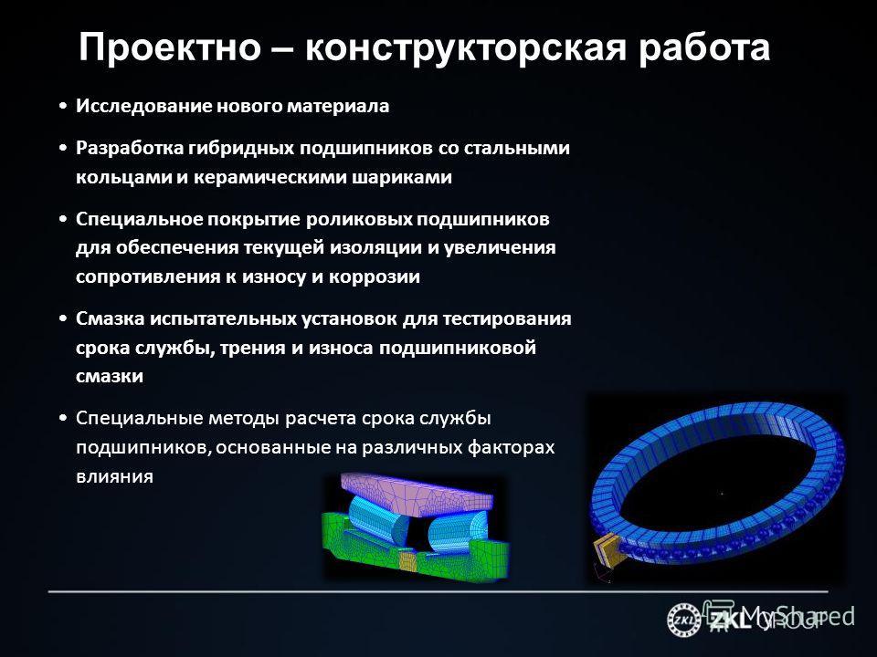 Проектно – конструкторская работа Исследование нового материала Разработка гибридных подшипников со стальными кольцами и керамическими шариками Специальное покрытие роликовых подшипников для обеспечения текущей изоляции и увеличения сопротивления к и