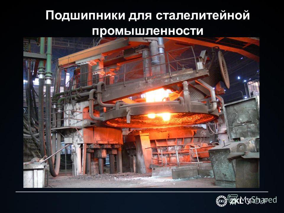 Подшипники для сталелитейной промышленности