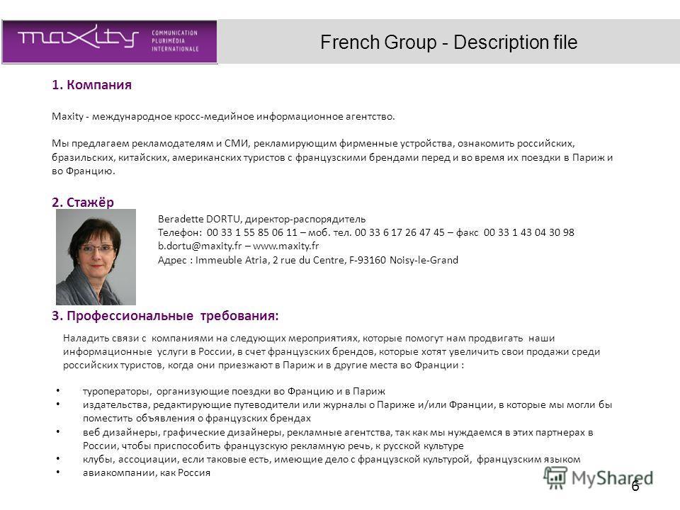 1. Компания Maxity - международное кросс-медийное информационное агентство. Мы предлагаем рекламодателям и СМИ, рекламирующим фирменные устройства, ознакомить российских, бразильских, китайских, американских туристов с французскими брендами перед и в