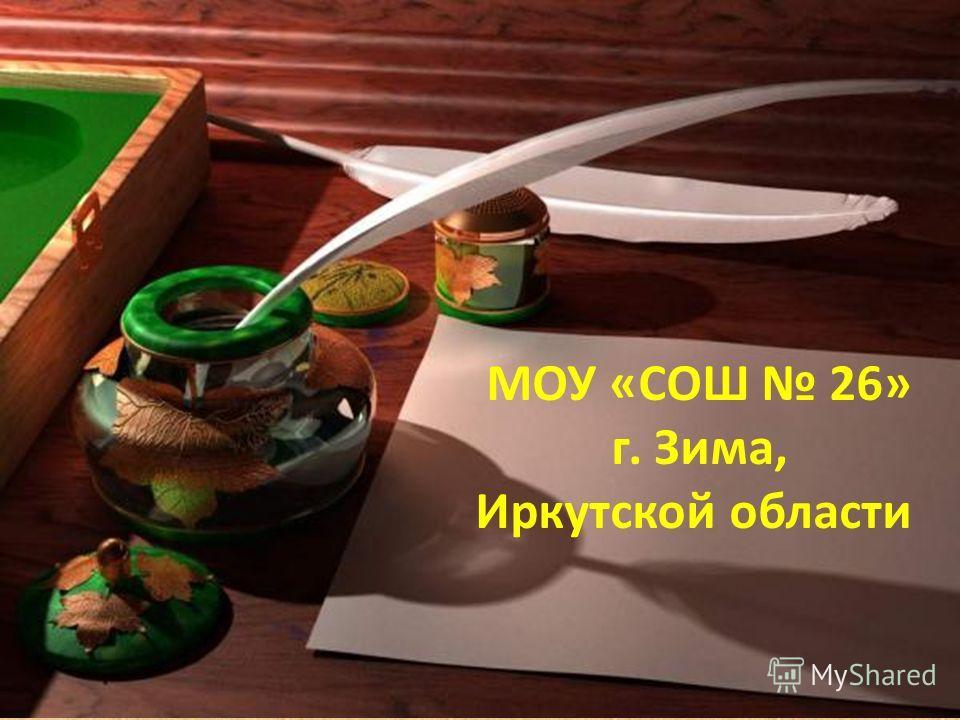 МОУ «СОШ 26» г. Зима, Иркутской области