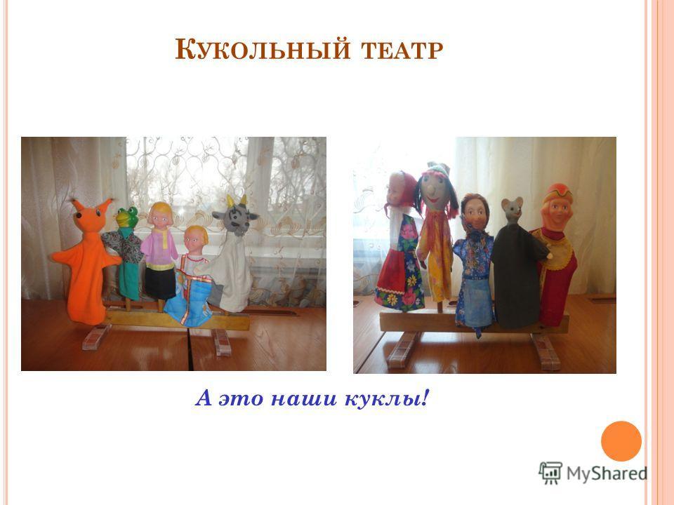 К УКОЛЬНЫЙ ТЕАТР А это наши куклы!
