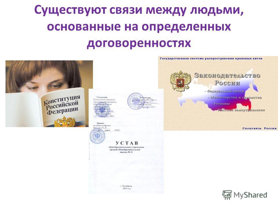 Существуют связи между людьми, основанные на определенных договоренностях