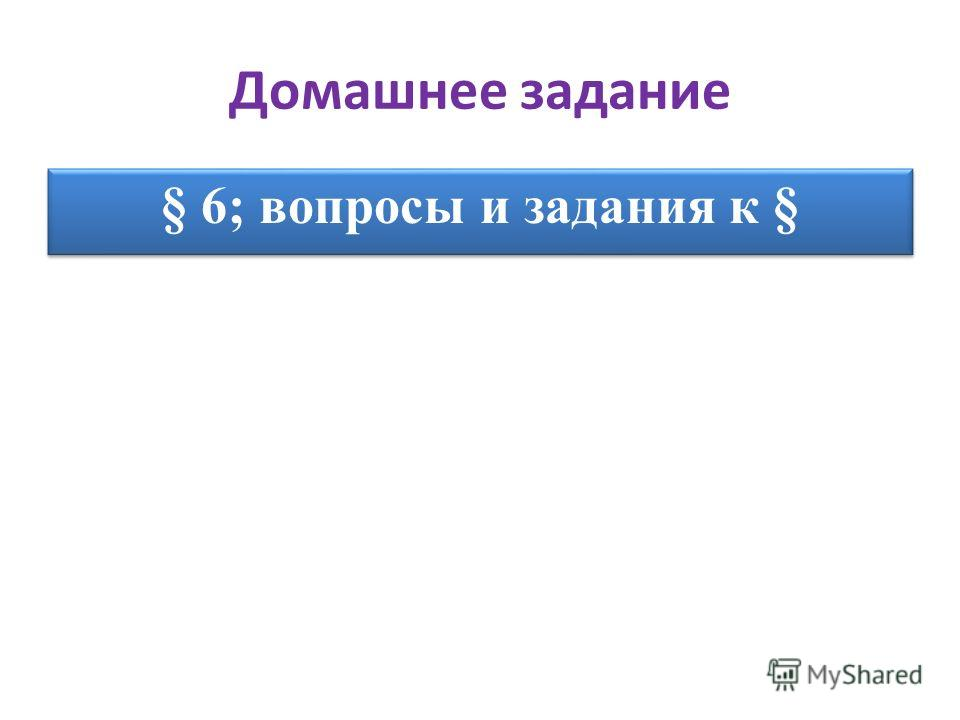 Домашнее задание § 6; вопросы и задания к §