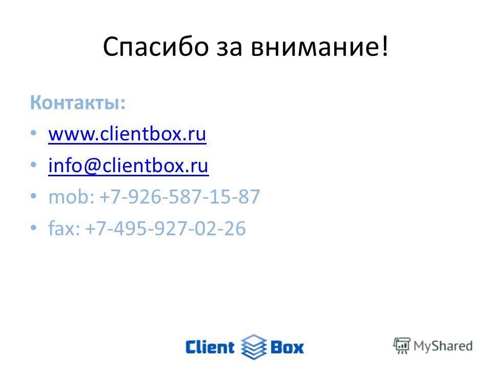 Спасибо за внимание! Контакты: www.clientbox.ru info@clientbox.ru mob: +7-926-587-15-87 fax: +7-495-927-02-26