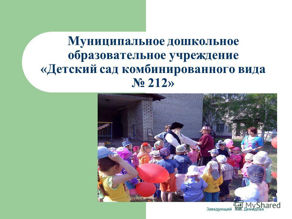 Муниципальное дошкольное образовательное учреждение «Детский сад комбинированного вида 212» Заведующий Н.В. Демидова