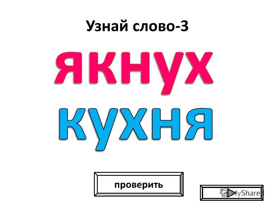 Узнай слово-3 проверить