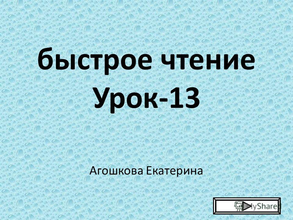 быстрое чтение Урок-13 Агошкова Екатерина