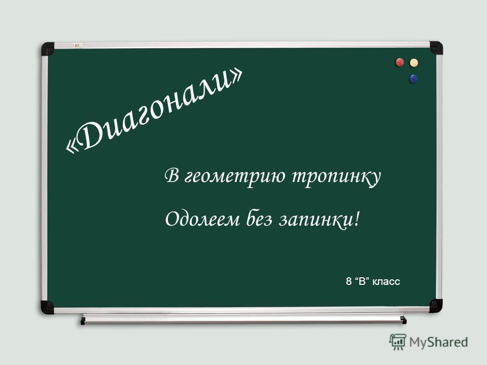 « Д и а г о н а л и » В геометрию тропинку Одолеем без запинки! 8 В класс