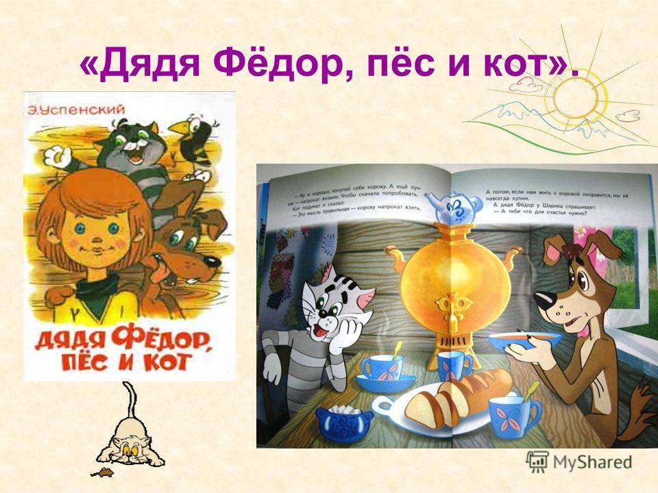 «Дядя Фёдор, пёс и кот».