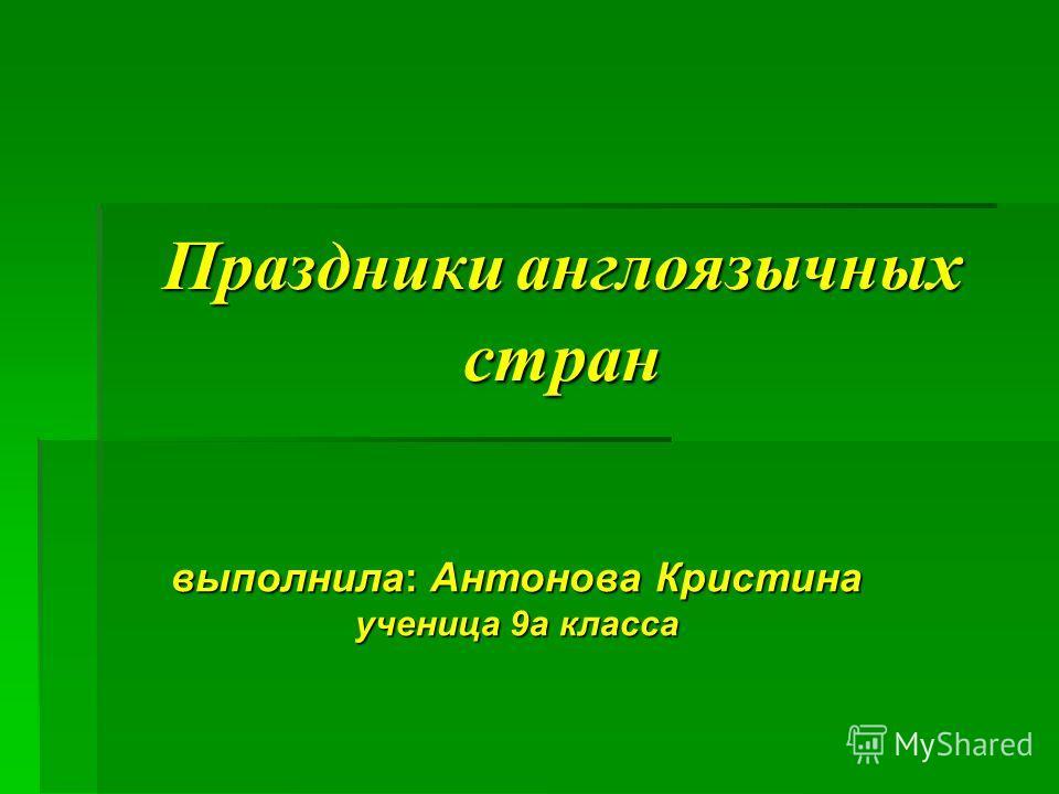 Праздники англоязычных стран выполнила: Антонова Кристина ученица 9а класса