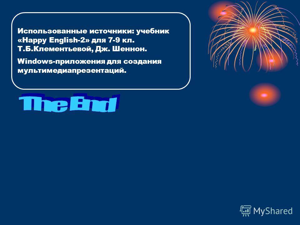 Использованные источники: учебник «Happy English-2» для 7-9 кл. Т.Б.Клементьевой, Дж. Шеннон. Windows-приложения для создания мультимедиапрезентаций.