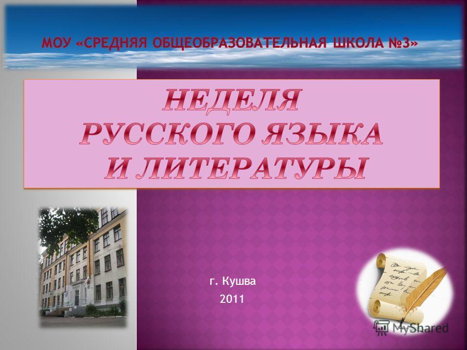 г. Кушва 2011