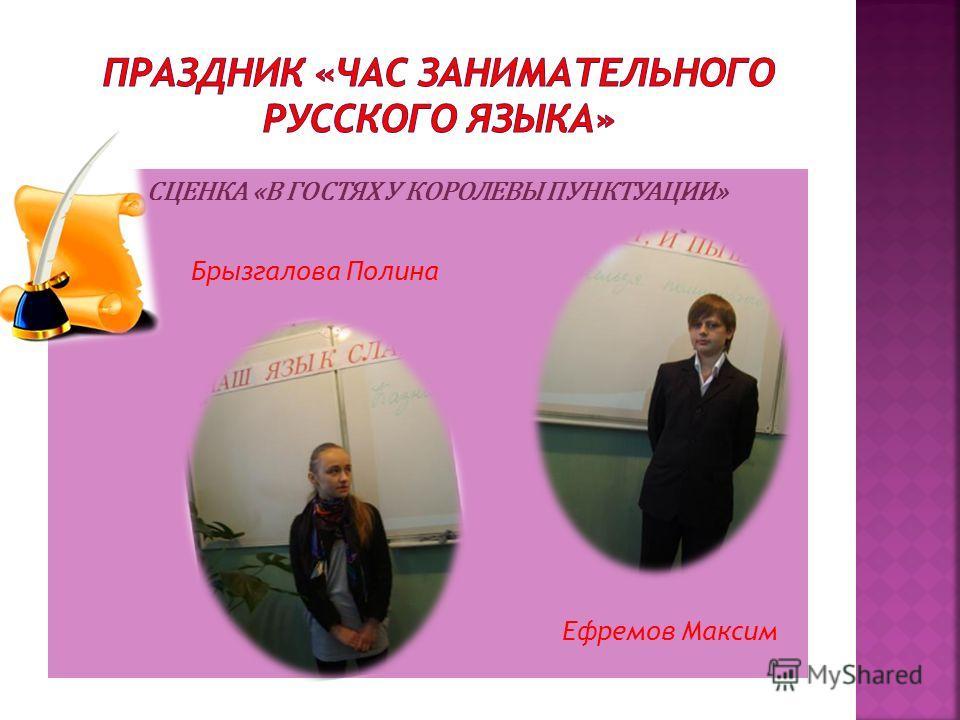 СЦЕНКА «В ГОСТЯХ У КОРОЛЕВЫ ПУНКТУАЦИИ» Брызгалова Полина Ефремов Максим