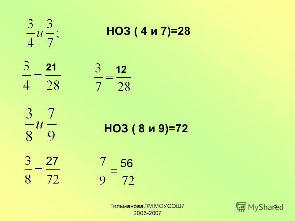 Гильманова ЛМ МОУСОШ7 2006-2007 5 НОЗ ( 4 и 7)=28 21 12 НОЗ ( 8 и 9)=72 27 56