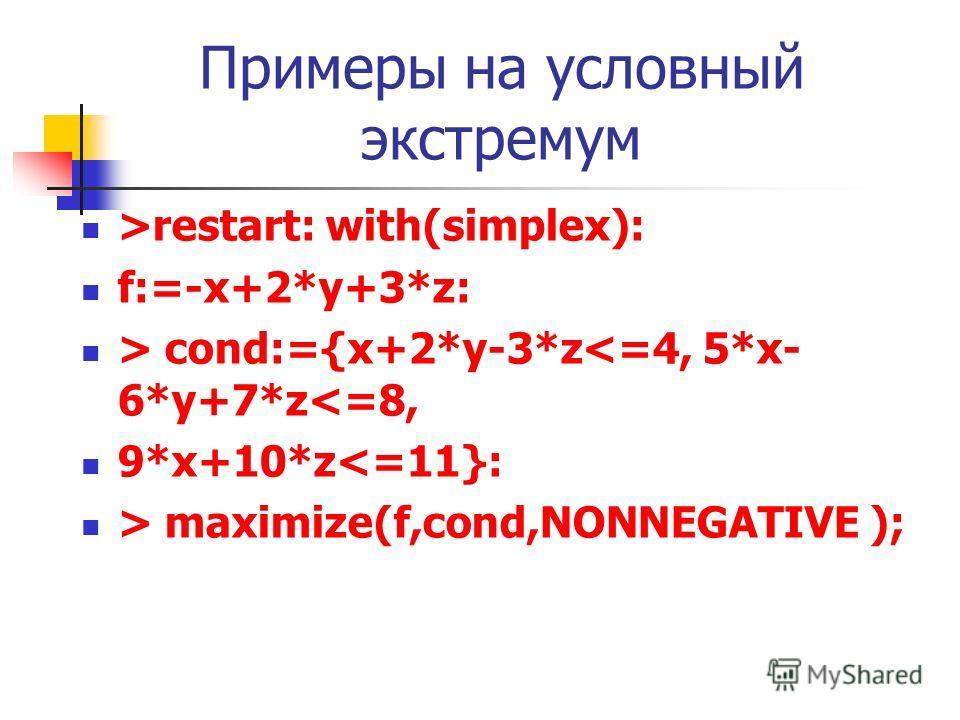 Примеры на условный экстремум >restart: with(simplex): f:=-x+2*y+3*z: > cond:={x+2*y-3*z
