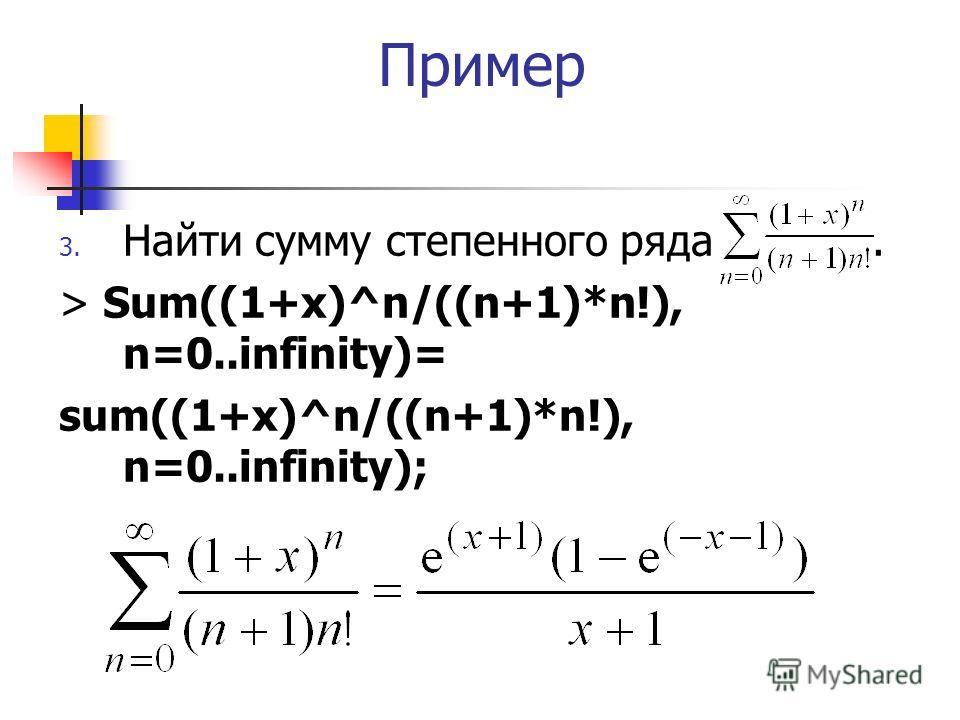 Пример 3. Найти сумму степенного ряда. > Sum((1+x)^n/((n+1)*n!), n=0..infinity)= sum((1+x)^n/((n+1)*n!), n=0..infinity);