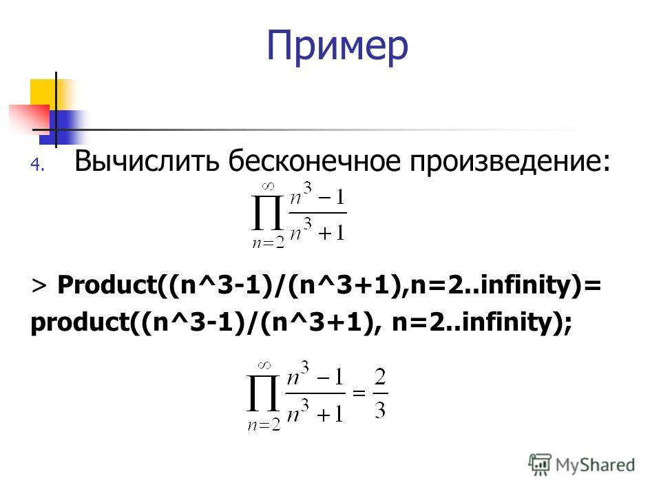 Пример 4. Вычислить бесконечное произведение: > Product((n^3-1)/(n^3+1),n=2..infinity)= product((n^3-1)/(n^3+1), n=2..infinity);