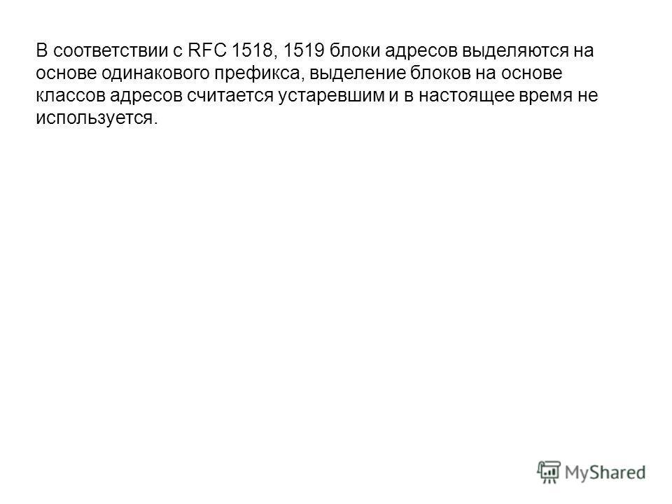 В соответствии с RFC 1518, 1519 блоки адресов выделяются на основе одинакового префикса, выделение блоков на основе классов адресов считается устаревшим и в настоящее время не используется.