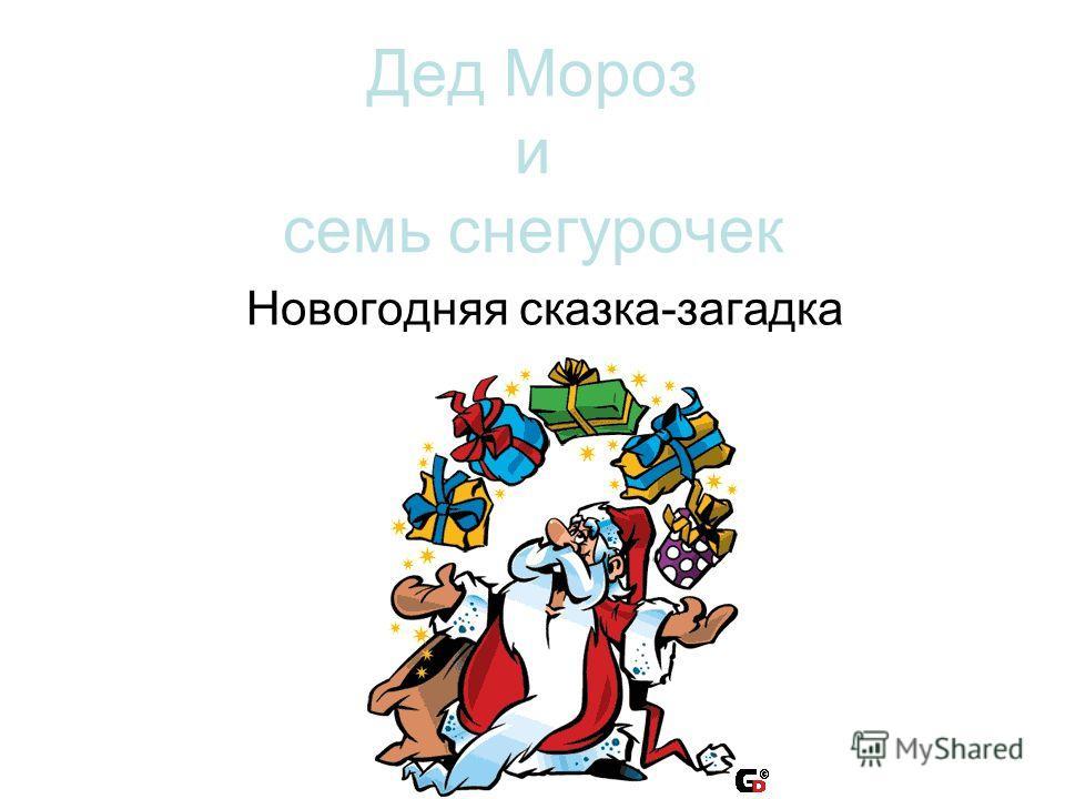 Дед Мороз и семь снегурочек Новогодняя сказка-загадка