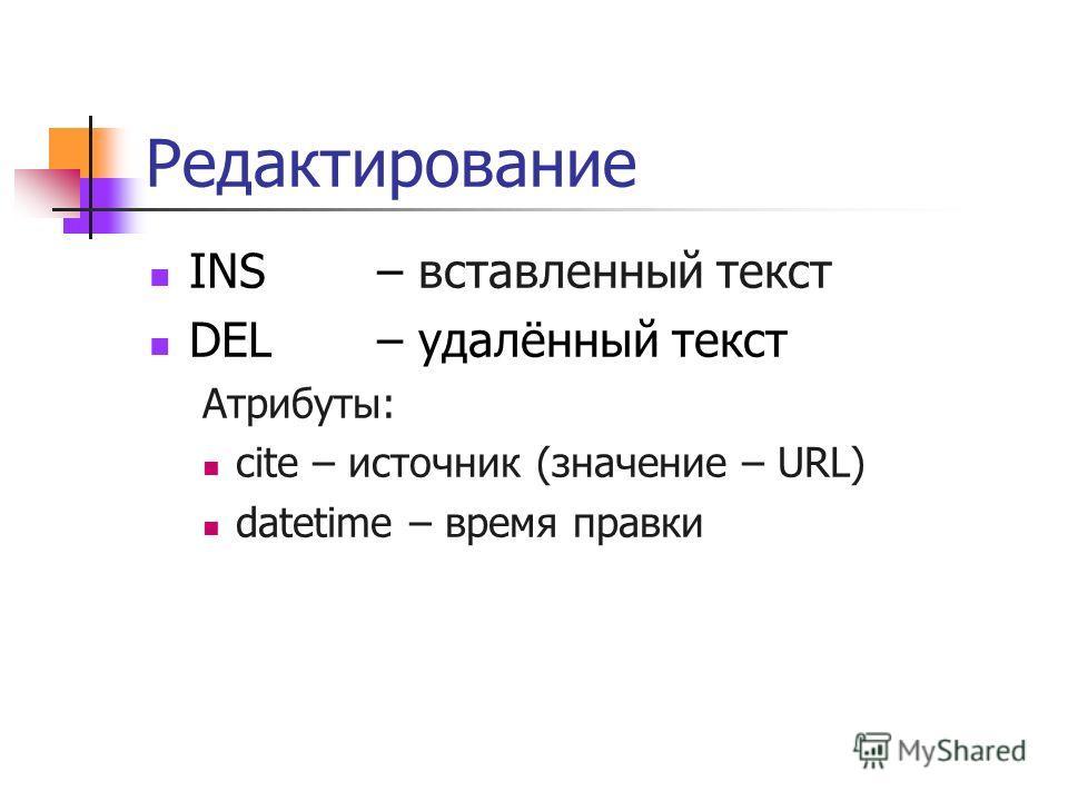Примеры таблиц – colspan Заголовок Столбец 1 столбец 2 1 2 3 4 5 6 7 8 9