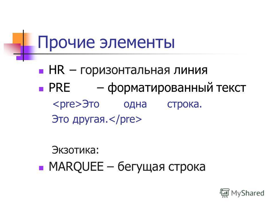 Редактирование INS – вставленный текст DEL – удалённый текст Атрибуты: cite – источник (значение – URL) datetime – время правки