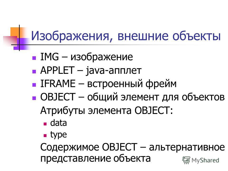 Элемент IMG Атрибуты src– адрес картинки alt– альтернативный текст longdesc–URI длинного описания height–высота (в пикселях или %) width–ширина align–выравнивание (bottom, middle, top, left, right) border–граница-рамка (в пикселах) hspace, vspace – п