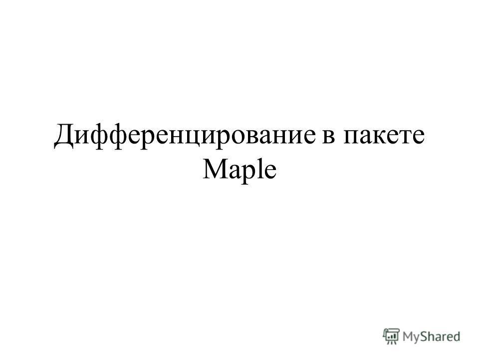 Дифференцирование в пакете Maple