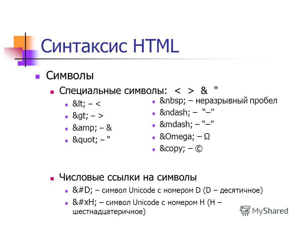 Файлы HTML Расширения.html,.htm PHP+html.phtml, SSI+html.shtml Текстовые файлы Разметка делается с помощью тегов Содержат элементы на других языках (JavaScript, CSS, )