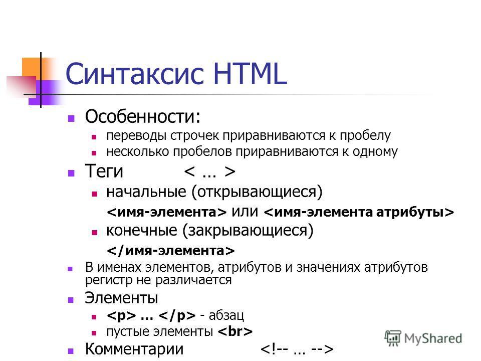 Синтаксис HTML Символы Специальные символы: &