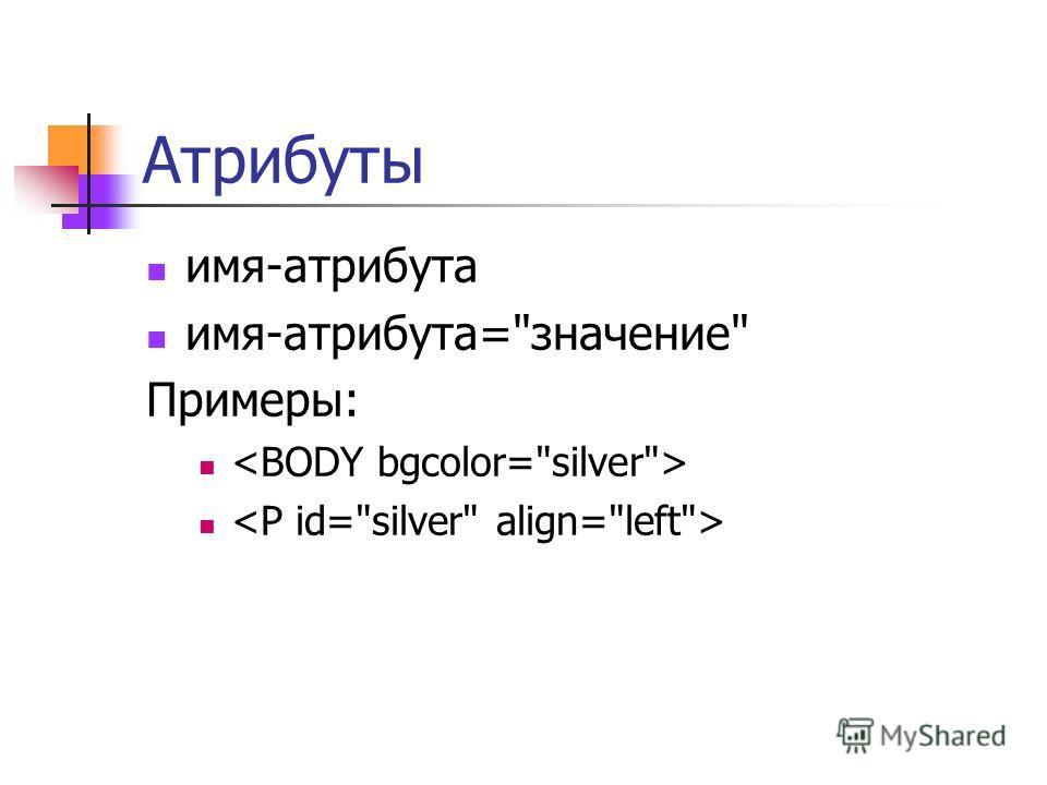 Структура документа HTML Заголовок Тело Информация о версии HTML Пример:  Мой первый документ HTML Всем привет!
